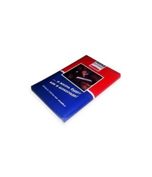 Горький шоколад 50 гр.