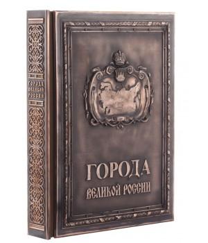 Книга «Города Великой России»